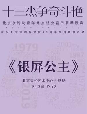 2019京剧银屏公主北京站