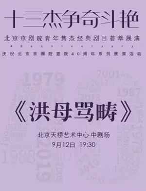 2019京剧洪母骂畴北京站