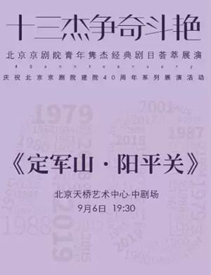 2019京剧定军山阳平关北京站
