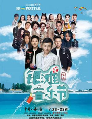 2019德阳银滩音乐节