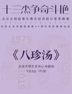 2019京剧八珍汤北京站