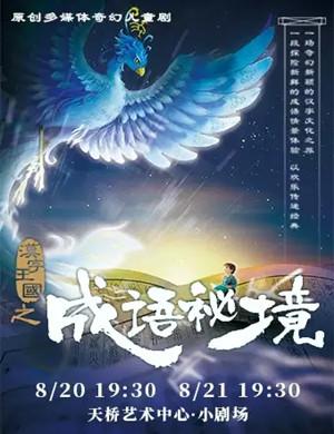 2019儿童剧汉字王国之成语秘境北京站