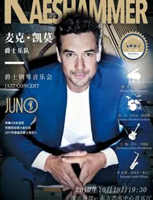 2019SOMETHING NEW 北美爵士钢琴王子 麦克·凯莫 爵士钢琴音乐会-上海站