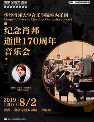 华沙肖邦南京交响音乐会