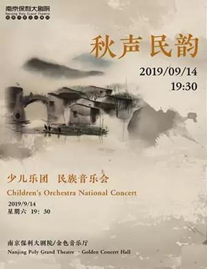 """2019""""秋声民韵""""—民族少儿乐团音乐会-南京站"""