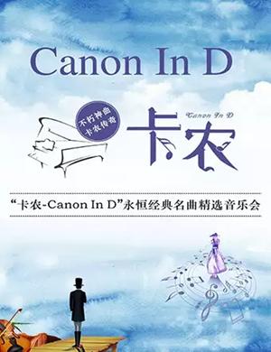 """2019卡农Canon In D""""永恒经典名曲精选西安音乐会-西安站"""