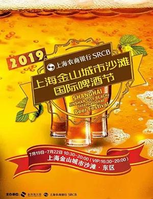 2019上海沙滩国际啤酒节