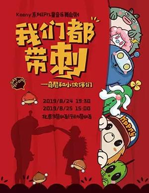 2019儿童剧我们都带刺北京站