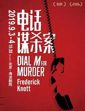 2019经典话剧《电话谋杀案》Dial M for Murder-北京站