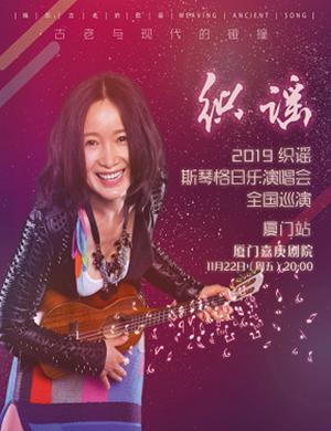 2019织谣——斯琴格日乐演唱会-厦门站