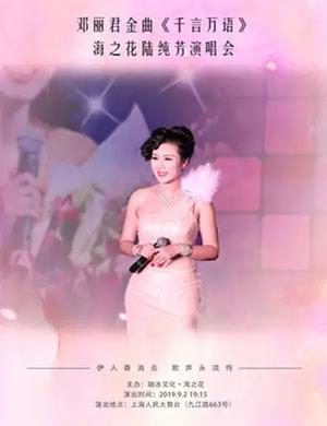 2019邓丽君金曲《千言万语》海之花陆纯芳演唱会-上海站