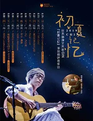 2019日本指弹艺术家 GIN「初夏记忆」作品视听音乐会-北京站