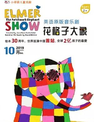 2019音乐剧花格子大象艾玛上海站