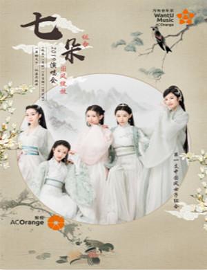 2019七朵组合深圳演唱会