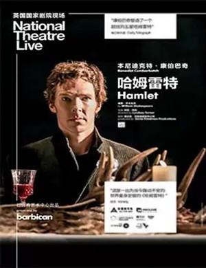 戏剧哈姆雷特重庆站