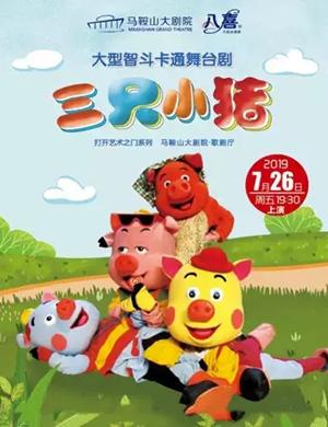2019舞台剧三只小猪马鞍山站