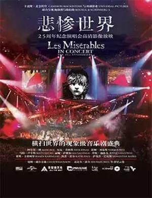 2019音乐剧《悲惨世界》25周年纪念演唱会高清影像-重庆站
