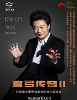 2019魔弓传奇——吕思清小提琴独奏音乐会-舟山站