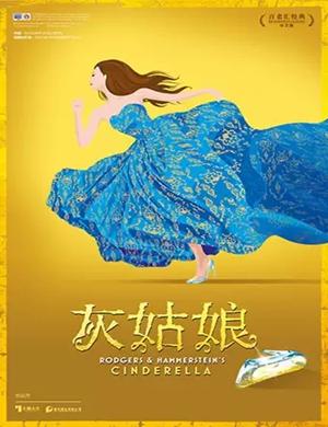 2019音乐剧灰姑娘长沙站