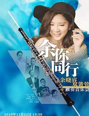 2019余你同行——余晓睿双簧管独奏音乐会-杭州站