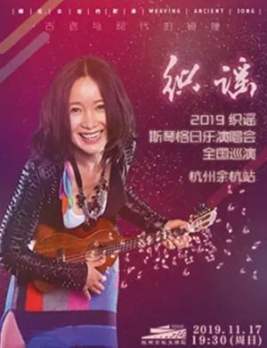 2019《织谣》斯琴格日乐演唱会-杭州站