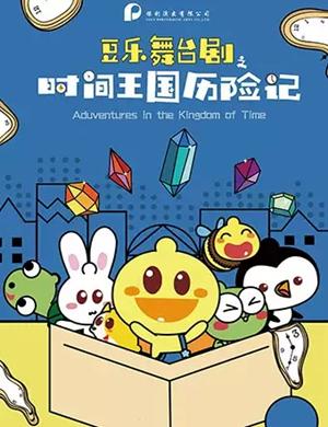 2019儿童剧时间王国历险记长沙站