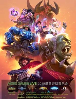 VIDEO GAMES LIVE 2019暴雪游戏音乐会-宁波站