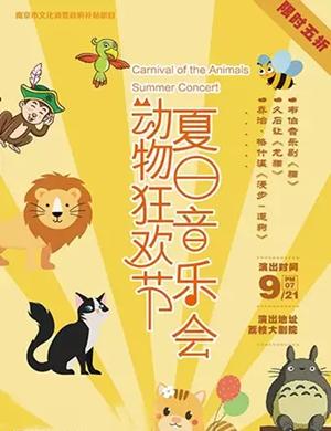 2019亲子趣味室内乐《动物狂欢节·夏日音乐会》-南京站