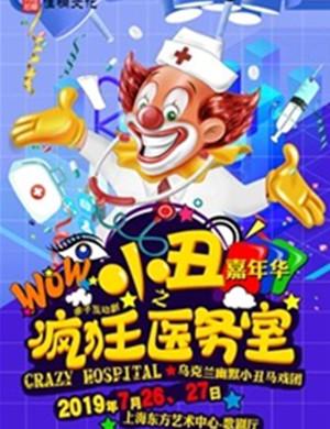 2019舞台剧疯狂医务室上海站