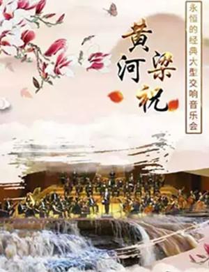 """2019""""奏响世界的中国经典""""专题音乐会 梁祝·黄河-武汉站"""