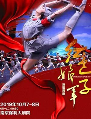 2019芭蕾舞剧红色娘子军南京站
