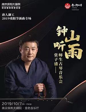 2019钟山听雨·张子盛师生古琴音乐会【唐人御工】-南京站