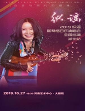 2019织谣—斯琴格日乐演唱会-郑州站