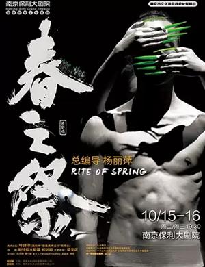 2019杨丽萍作品·大型舞剧《春之祭》-南京站
