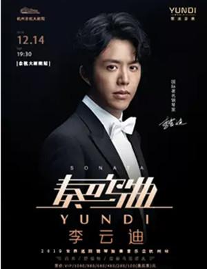 李云迪——奏鸣曲2019世界巡回钢琴独奏音乐会-杭州站