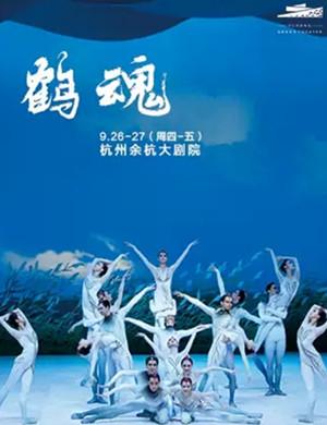 芭蕾舞剧鹤魂杭州站