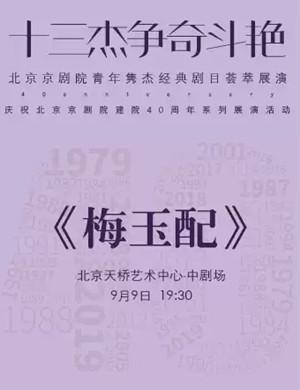 2019京剧梅玉配北京站