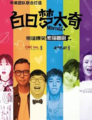 2019喜剧白日梦太奇杭州站