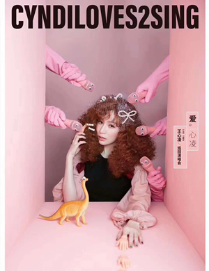 2019王心凌CYNDILOVES2SING 爱心凌巡回演唱会-广州站