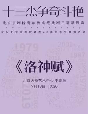 2019京剧洛神赋北京站