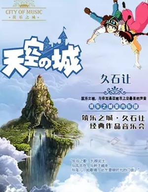 2019筑乐之城·久石让经典作品音乐会《天空之城》-杭州站