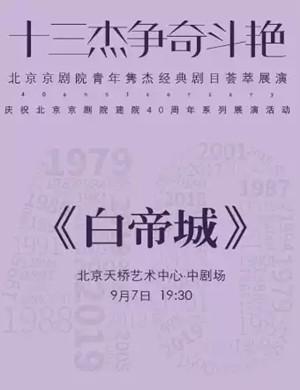 2019京剧白帝城北京站