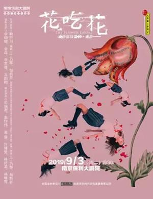 2019赖声川导演监制·话剧《花吃花》-南京站