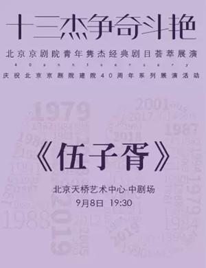 2019京剧伍子胥北京站