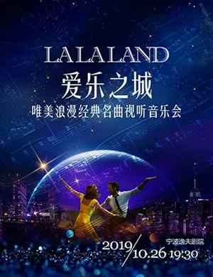 """2019爱乐之城""""LA LA LAND""""唯美浪漫经典名曲视听音乐会-宁波站"""