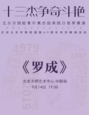 2019京剧罗成北京站