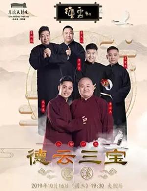 2019德云社德云三宝专场演出-慈溪站