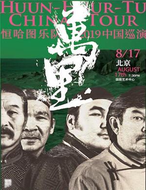 2019恒哈图乐队北京演唱会
