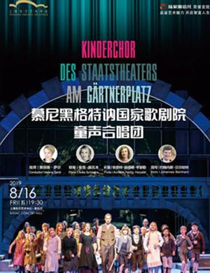 2019慕尼黑童声合唱团上海音乐会