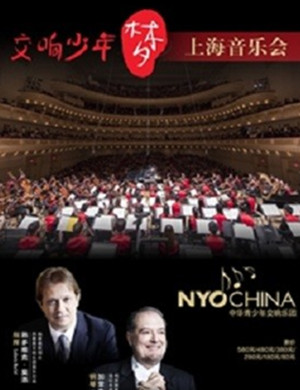 2019交响少年梦上海音乐会